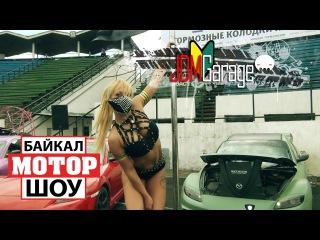 Байкал Мотор Шоу 2017
