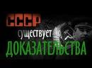 СССР существует юридически до сих пор. Доказательства. РФ - колония. СССР - наша Родина