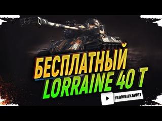 LORRAINE 40 T БЕСПЛАТНО ДЛЯ ВСЕХ! УСПЕЙ ЗАБРАТЬ!