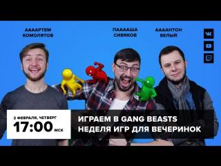 Фогеймер-стрим. Артем Комолятов, Павел Сивяков и Антон Белый играют в Gang Beasts