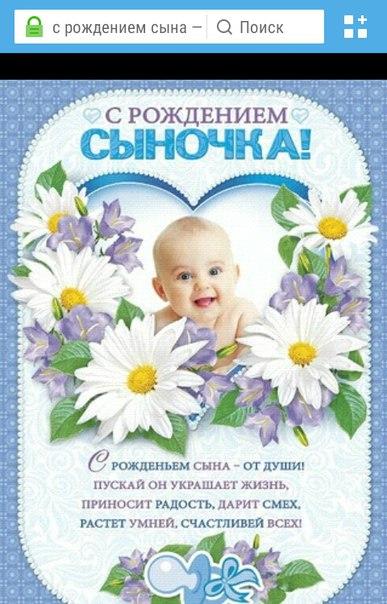 Поздравления снохе с рождением ребенка