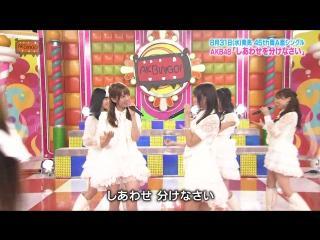 Perf AKB48 - Shiawase wo Wakenasai @ AKBINGO! 30 August 2016