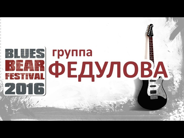 Blues Bear Festival 2016 группа Федулова Live from Gorka Hall