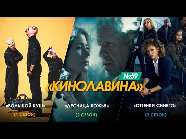 59 Сериалы Большой куш Десница божья 2 сезон Оттенки синего 2 сезон киноЛ