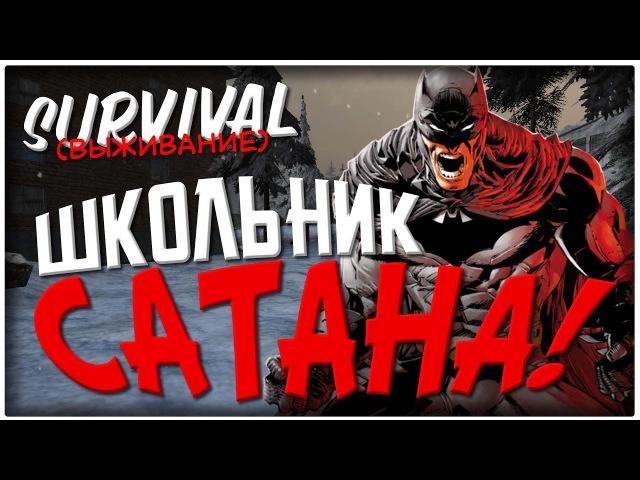Survival(Выживание) - ШКОЛЬНИК САТАНА!