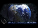 NASA/Звуки Космоса/песня ЗЕМЛИ/The Sounds Of The Cosmos/the song of the EARTH/4k video