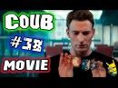 Movie Coub 22 Лучшие кино - коубы. Приколы из фильмов, сериалов и мультиков