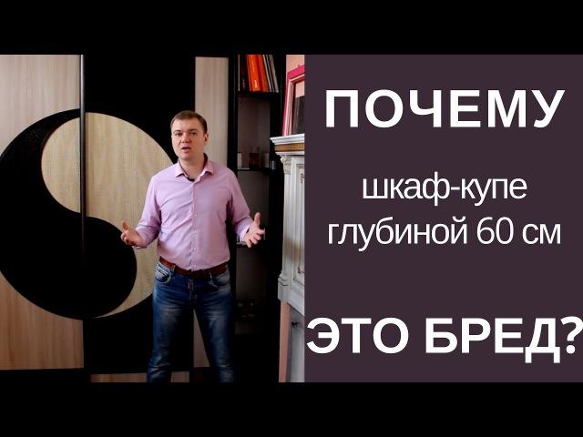 Расчет оптимальной глубины для шкафов купе 1 Встроенные шкафы купе на заказ в Брянске и Москве
