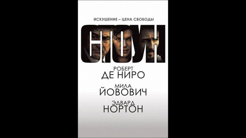 Стоун Stone 2010 Всё о фильме на ivi