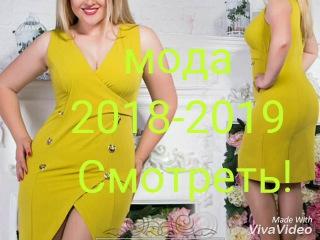 Мода 2018-2019.На что обратить внимание? Fashion  to look for? Clothing for complete