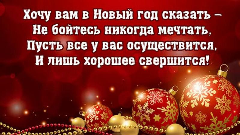 Статусы про новый год пожелание друзьям чудо