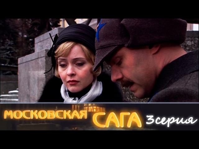 Московская сага 3 серия