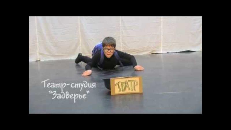 Этюд Театр т с Задверье