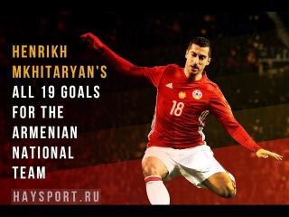 Все голы Генриха Мхитаряна за сборную Армении!