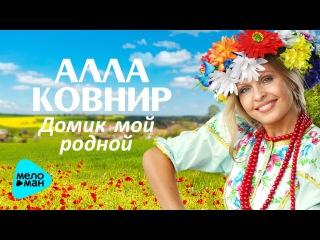 Алла Ковнир -  Домик мой родной (Альбом 2017)