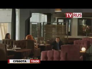 Анонс Х-ф Весеннее обострение Телеканал TVRus