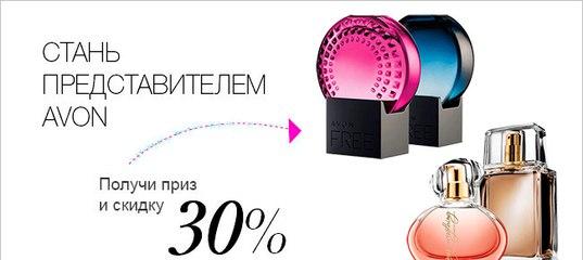 Avon красноярск адреса косметика дермакол купить екатеринбург