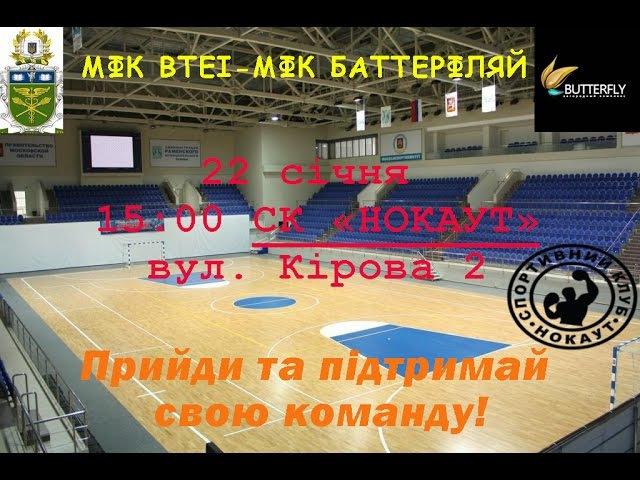МФК ВТЕІ 3-5 МФК Баттерфляй