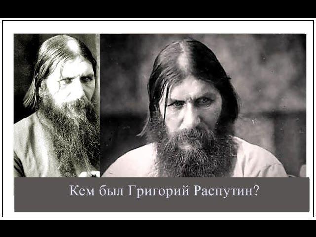 Кем был Распутин: гениальным провидец или шарлатан? Тайные знаки