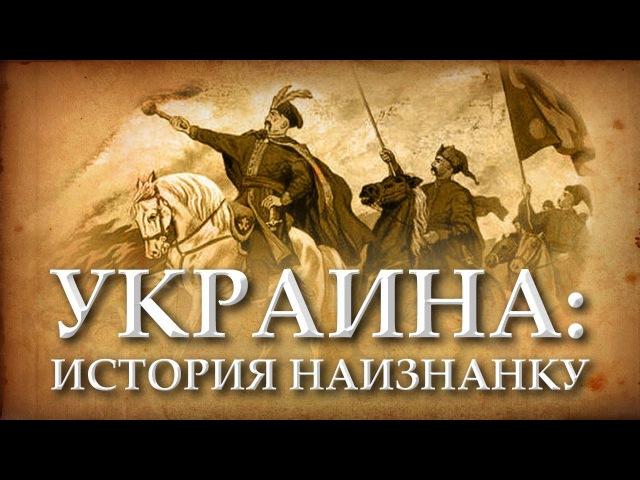 Украина История наизнанку
