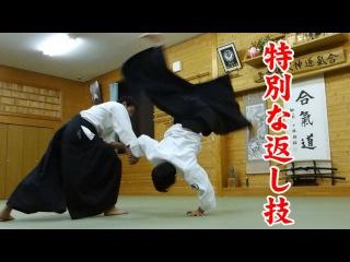 合気道 特別な返し技(小手返し)Aikido Special counter technique(kotegaeshi)