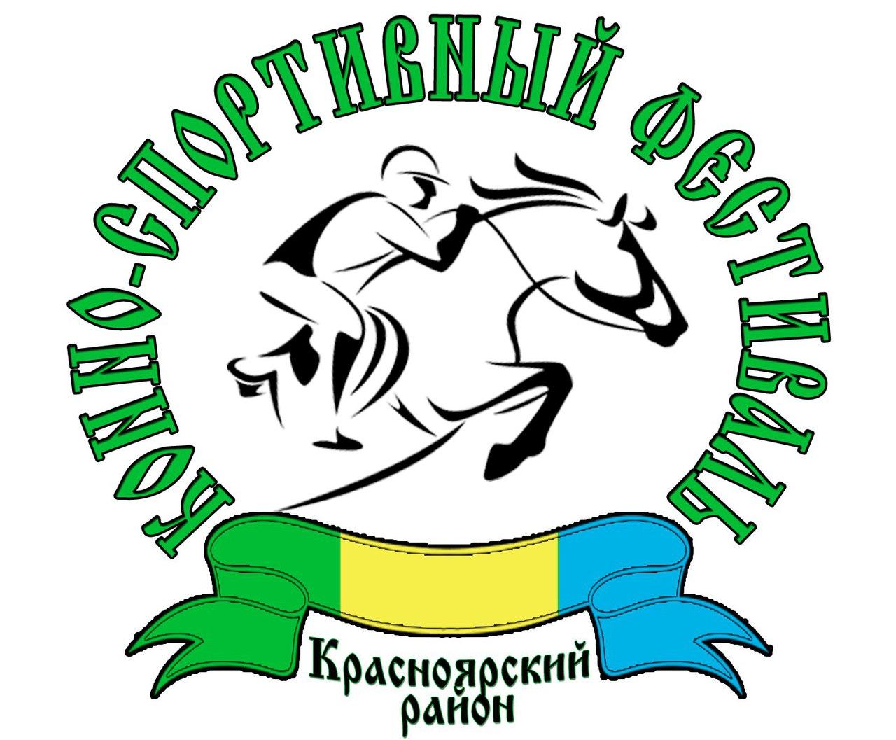 Афиша Конно-спортивный фестиваль памяти М.И. Каштанова