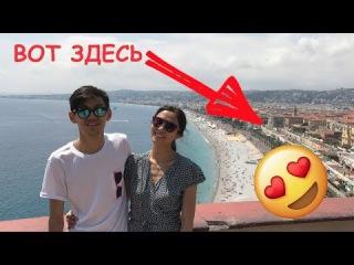 Казахстанцы в Ницце: Мы купим здесь квартиру!
