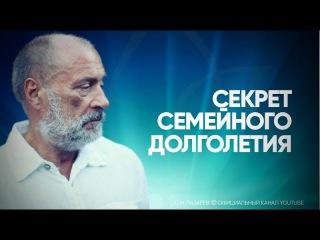Лазарев С.Н. -  Секрет семейного долголетия