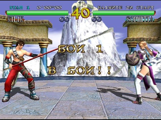 DC SoulCalibur RUS GamePlay Demul 0 7a