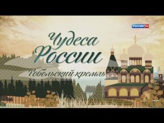Чудеса России: Тобольский Кремль (Познавательный, история, путешествие, 2012)