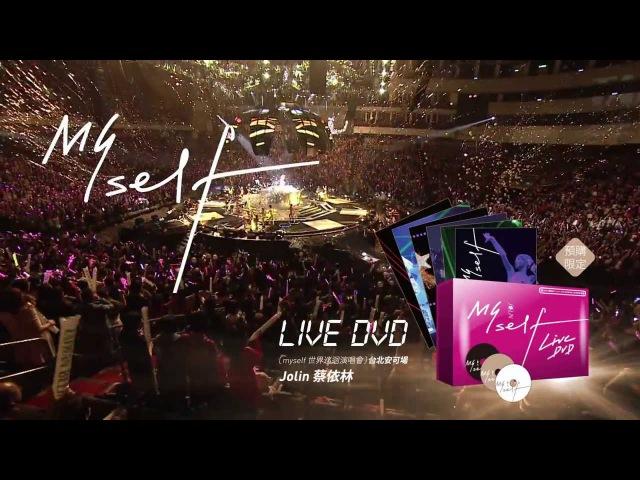 蔡依林 Jolin Tsai Myself 世界巡迴演唱會 Live DVD 15秒CF