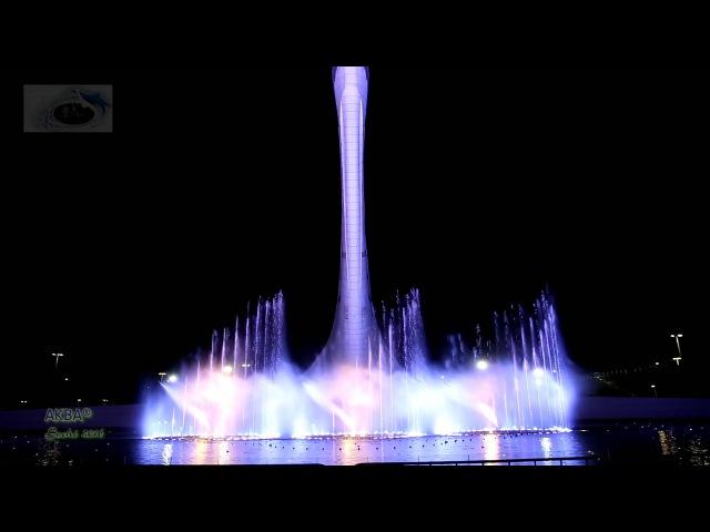 Вальс поющий фонтан Сочи Олимпийский парк