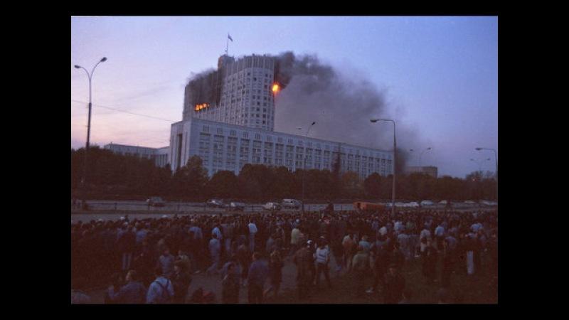 Оккупация СССР. Штурм Белого дома - Москва, 04.10.1993 / The occupation of the Soviet Union