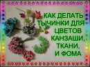 Как сделать Тычинки для цветов канзаши Тычинки для цветов из ткани и фома DIY Flower Stamens