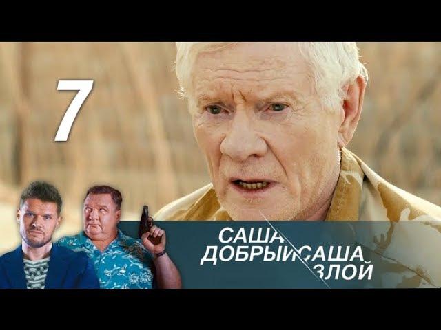 Саша добрый Саша злой. 7 серия 2016 . Детектив @ Русские сериалы