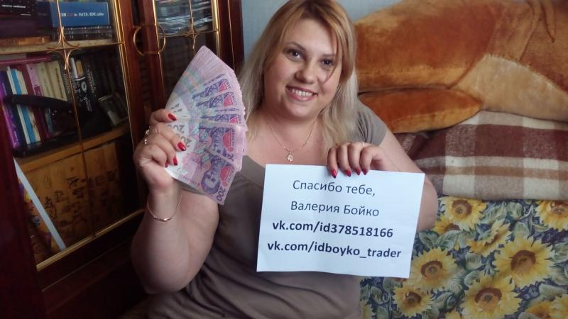 Отзыв от Кати из Харькова Заработала 10 000грн за 5 дней торгуя на платформе Olymp Trade