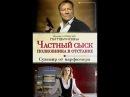 Частный сыск полковника в отставке 6 серия Детектив