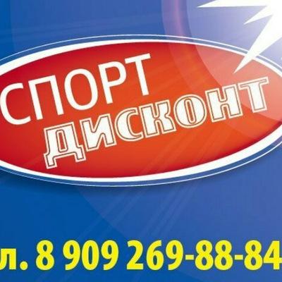 СПОРТ-ДИСКОНТ фирменной одежды и обуви  0d686c97fb751