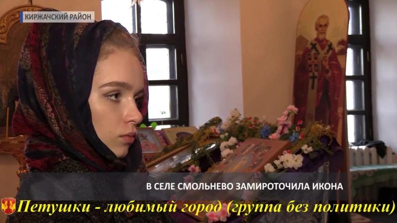 В селе Смольнево Киржачского района замироточила икона