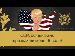 🎁 🎉 США официально признал Биткоин (Bitcoin) | BITCOIN на NASDAQ!