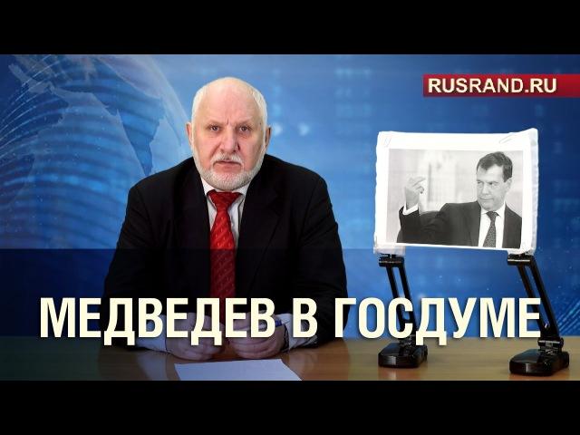 Как могло бы прозвучать выступление Медведева перед ГосДумой