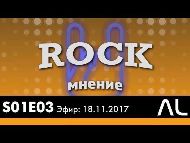 Rock-мнение (СЛС, 18.11.2017)