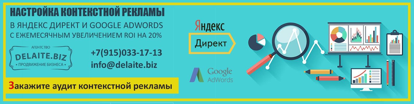 Автоматизация создания контекстной рекламы в яндекс директ