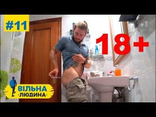 """#11 """"Вільна Людина"""" // Самый эротический эпизод. 18+ // Русские субтитры"""