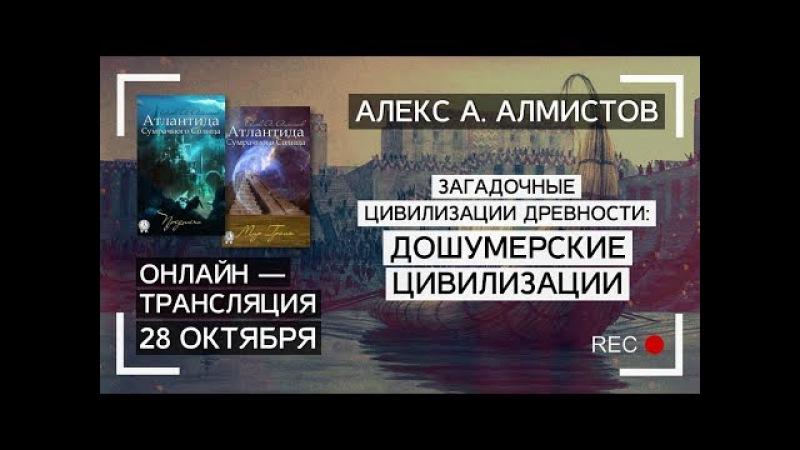 Алекс А Алмистов Загадочные цивилизации древности Дошумерские цивилизации