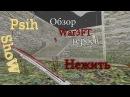 CS 1 6 War3FT Обзор расы Нежить