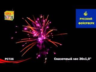 Русский фейерверк: РС726 - Сказочный лес