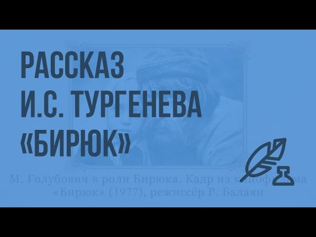 Рассказ И С Тургенева Бирюк Видеоурок по литературе 7 класс