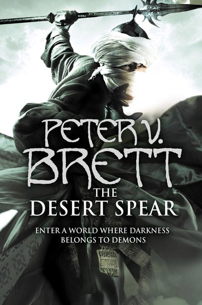 The Desert Spear (The Demon Cycle #2)