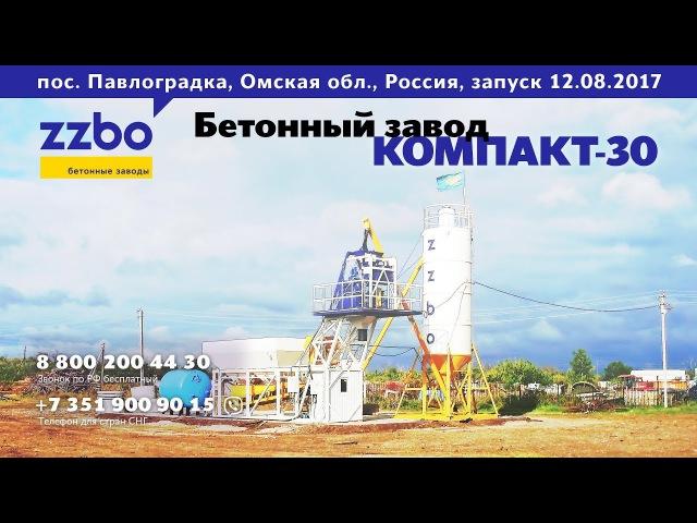 Запуск бетонного завода КОМПАКТ 30 12 08 2017 посёлок Павлоградка Омская область